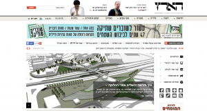 A front page article about SAYA in Haaretz on Jerusalem Day | SAYA